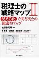 税理士の戦略マップ 2 見える化で関与先との親密性アップ