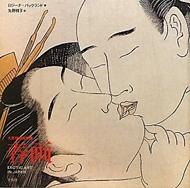春画 EROTIC ART IN JAPAN 大英博物館所蔵