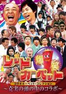 爆笑レッドカーペット コラボカーペット・コレクション 〜克美の頭の中のコラボ〜