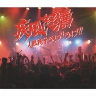 疾風怒濤〜人間椅子ライブ!ライブ!!