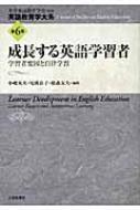 成長する英語学習者 学習者要因と自律学習 英語教育学大系