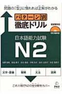 パターン別徹底ドリル日本語能力試験N2