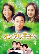 オンダル王子たち DVD-BOX4