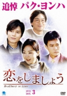 恋をしましょう DVD-BOX3