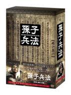 孫子兵法 DVD-BOX1 前篇