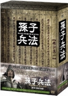 孫子兵法 DVD-BOX2 後篇