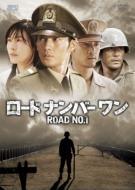 ロードナンバーワン DVD-BOX II