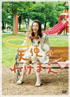 天使のわけまえ DVD-BOX