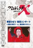 プロジェクトX 挑戦者たち 美空ひばり 復活コンサート 〜伝説の東京ドーム・舞台裏の300人〜