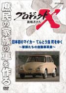 Documentary/プロジェクトx 日本初のマイカー てんとう虫 町をゆく 家族たちの自動車革命