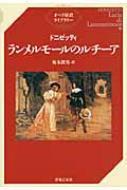 ドニゼッティ ランメルモールのルチーア オペラ対訳ライブラリー