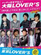 大阪LOVER'S 東京LOVER'S