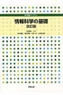 情報科学の基礎 専門基礎ライブラリー