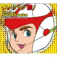 チャージマン研!TRIBUTE TO SOUNDTRACKS Vol.1
