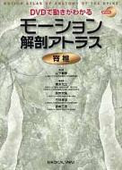 DVDで動きがわかるモーション解剖アトラス 脊椎