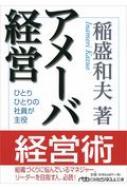 アメーバ経営 ひとりひとりの社員が主役 日経ビジネス人文庫