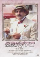 名探偵ポワロ DVD-SET1