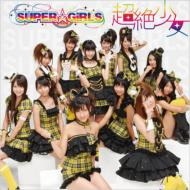 SUPER☆GiRLS/超絶少女