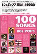 "80sポップス愛される100曲 ""百曲探訪""シリーズ"
