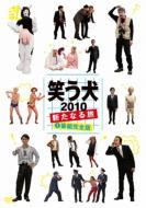 笑う犬2010〜新たなる旅〜Vol.1