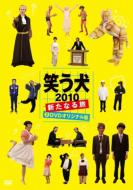 笑う犬2010〜新たなる旅〜Vol.2