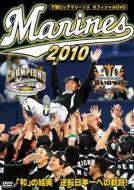 Sports/千葉ロッテマリーンズ オフィシャルdvd 2010 「和」の結実 逆転日本一への軌跡!