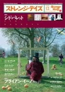 ストレンジ・デイズ No.133 2010年12月号
