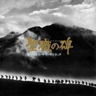 聖職の碑(いしぶみ)/竹山(ちくざん)ひとり旅