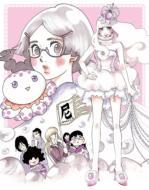 海月姫 第2巻