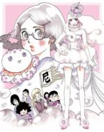 海月姫 第1巻