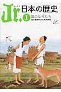 Jr.日本の歴史 旧石器時代から飛鳥時代 1 国のなりたち