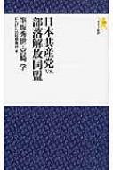 日本共産党vs.部落解放同盟 モナド新書