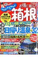 ローチケHMV書籍/お得に遊ぶ♪箱根 2010-2011 完全保存版