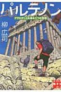 パルテノン アクロポリスを巡る三つの物語 実業之日本社文庫