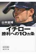 イチロー勝利への10ヵ条 静山社文庫