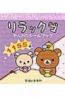 Rilakkuma Yanwari Sticker Book