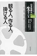 日本映画は生きている 第3巻