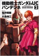 機動戦士ガンダムUC バンデシネ 2 カドカワコミックスAエース