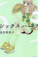 シックスハーフ 2 りぼんマスコットコミックス クッキー