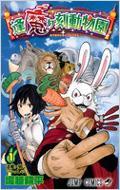 逢魔ケ刻動物園 1 ジャンプ・コミックス