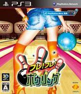Game Soft (PlayStation 3)/フレ!フレ!ボウリング