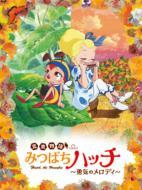 昆虫物語 みつばちハッチ〜勇気のメロディ〜