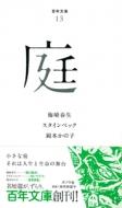 庭 百年文庫