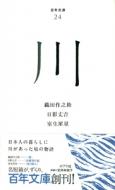 川 百年文庫