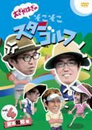 おぎやはぎのそこそこスターゴルフ Vol.4: 宮本和知 戦