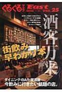 静岡新聞社/ぐるぐるマップeast Vol.25