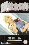 鋼の錬金術師 27 ガンガンコミックス