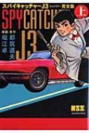 スパイキャッチャーJ3 完全版 上 マンガショップシリーズ
