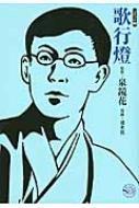 歌行燈 コミック版 MANGA BUNGOシリーズ