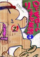 DR.モローのリッチな生活G 第2巻(2008-2010)GUM COMICS